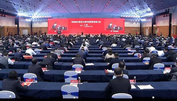 25秒丨日照银行成立20周年高质量发展大会举行