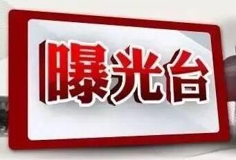 曝光!涉及羊汤馆、奶茶店 滨城区公布30起食品药品处罚案件