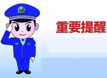 聊城警方紧急预警:谨防冒充熟人、领导诈骗行为,已有多人被骗