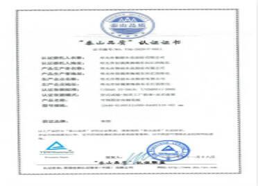 """潍坊又添一""""泰山品质""""认证企业 总量列全省第五"""