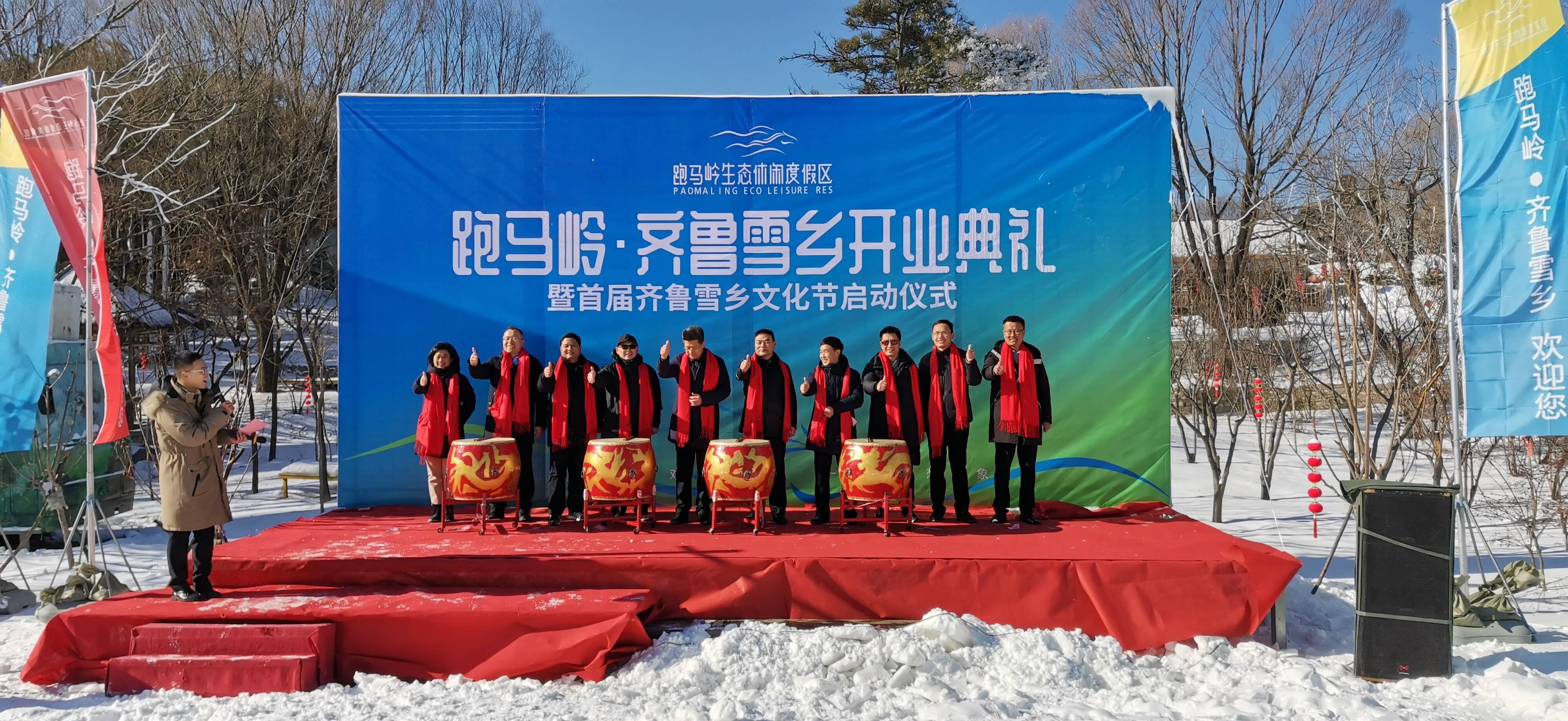 """新年新气象 山东首家雪乡主题度假区""""跑马岭·齐鲁雪乡""""等你来"""