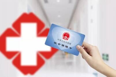 2月底截止!聊城延长2021年居民基本医疗保险集中缴费期