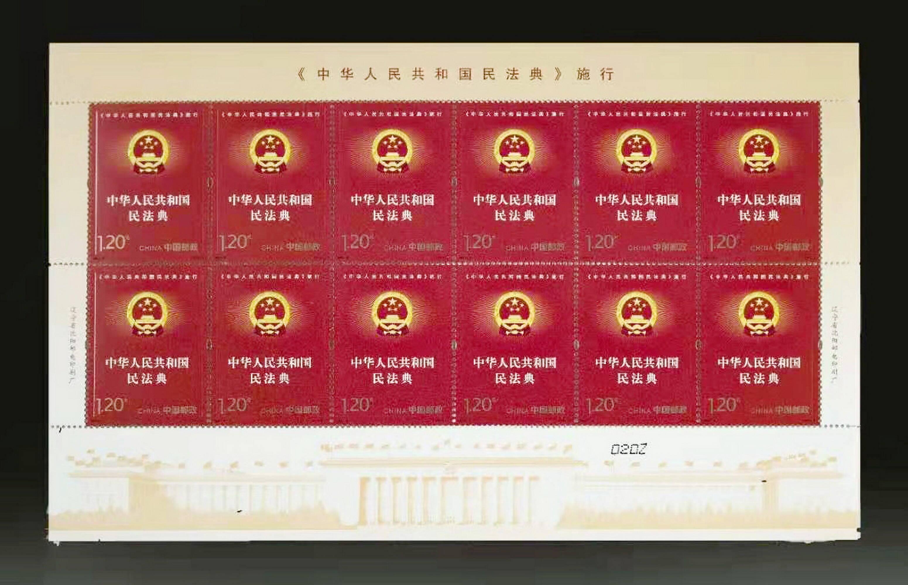 《〈中华人民共和国民法典〉施行》纪念邮票发行 济南、临沂等地同步推出纪念邮戳