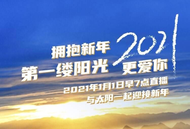 拥抱新年第一缕阳光 2021更爱你(组图)