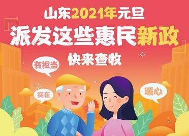 """老年人优待、大病保险新政…2021元旦山东""""派发""""这7项惠民新政 你收到了吗"""