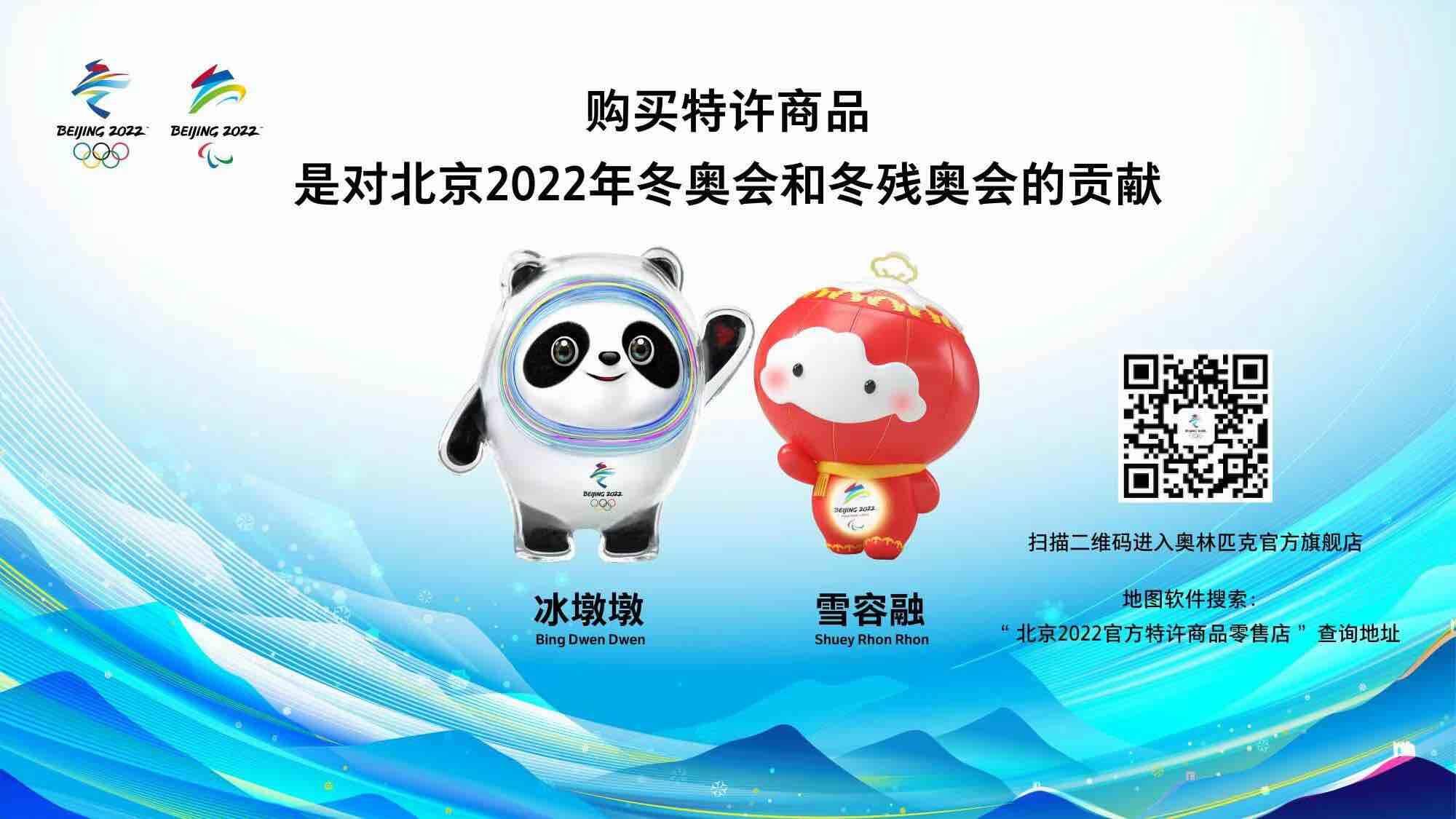 新年新氣象 北京冬奧特許商品齊上新
