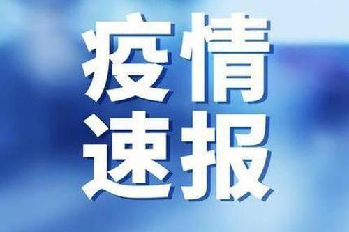 """抓紧登记报备!到淄博这个地方买过""""茄汁牛排""""的请自觉进行核酸检测"""
