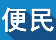海丽气象吧丨滨州未来一周以晴间多云天气为主 最低温-18°C左右