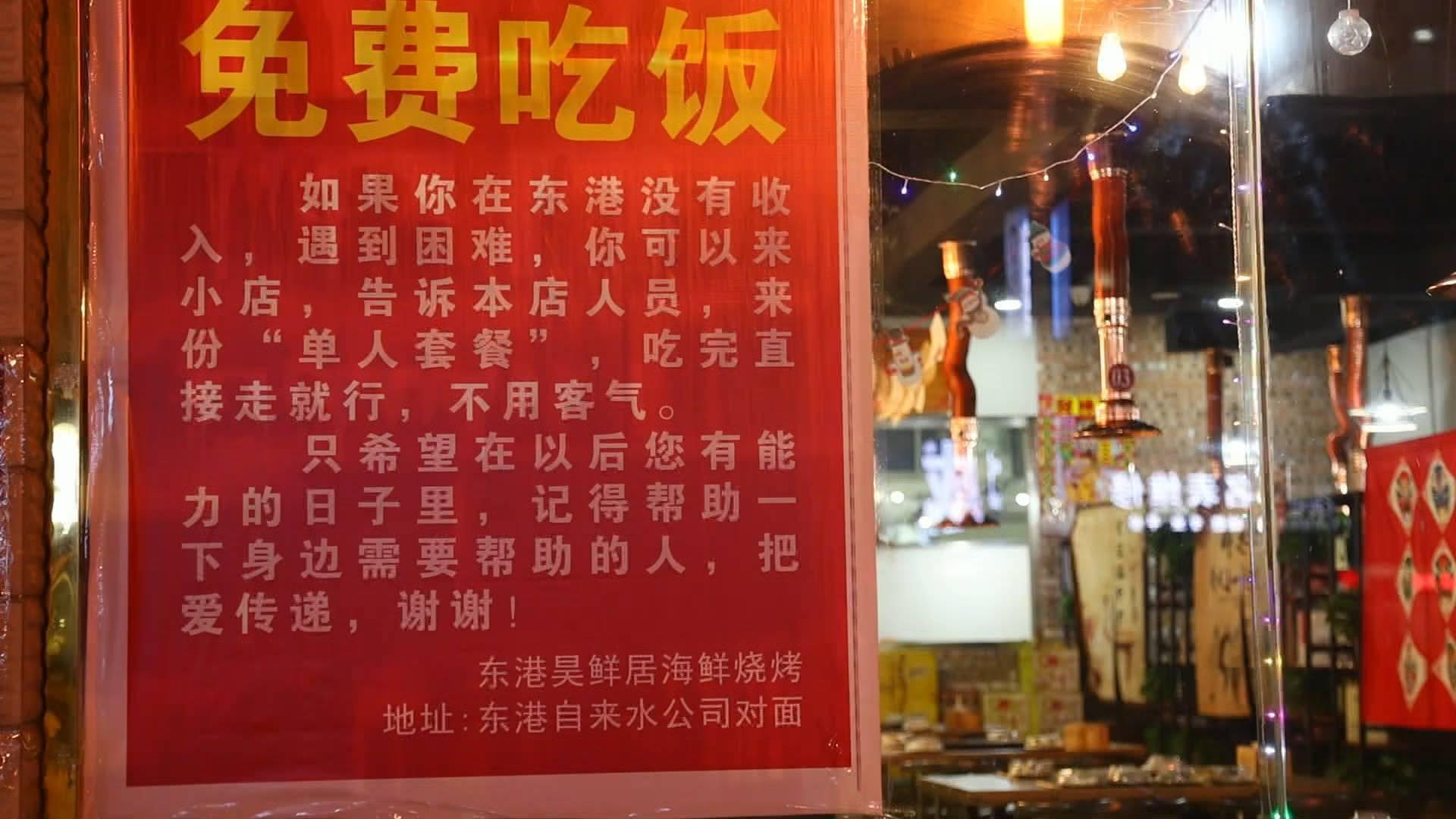 40秒丨辽宁小夫妻为困难市民送免费套餐:希望爱可以传递下去