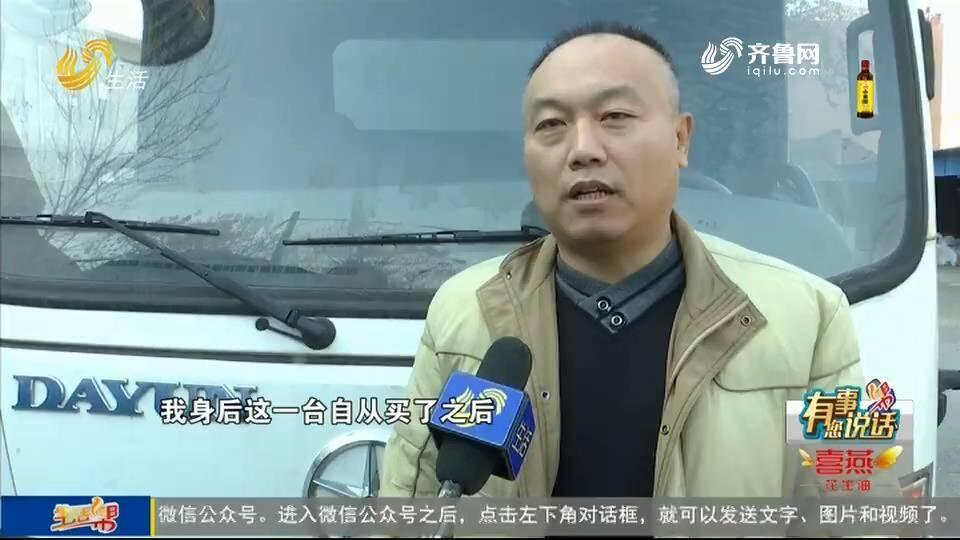 潍坊市:大运新能源货车故障码频出 究竟是否可以使修完?