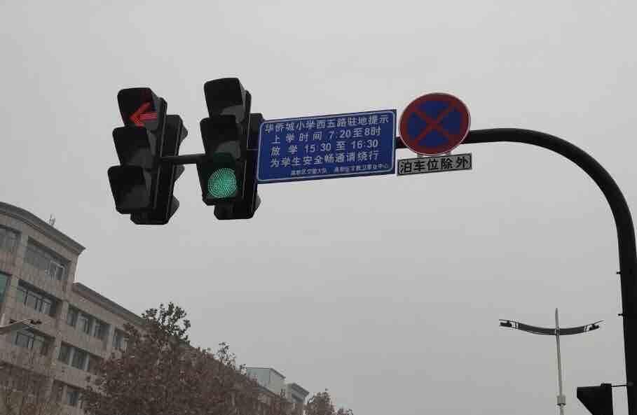 淄博一学校周边新增多处交通引导提示标志 这些时间段请您绕行
