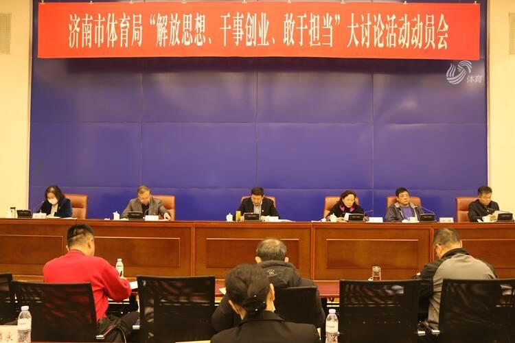 """济南市体育局开展""""解放思想、干事创业、敢于担当""""大讨论"""