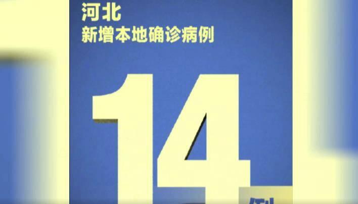 47秒|河北新增确诊病例14例 石家庄一村庄调整为高风险地区
