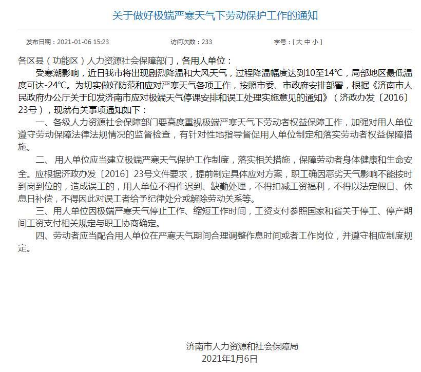 济南:因恶劣天气不能按时到岗 用人单位不作迟到缺勤处理