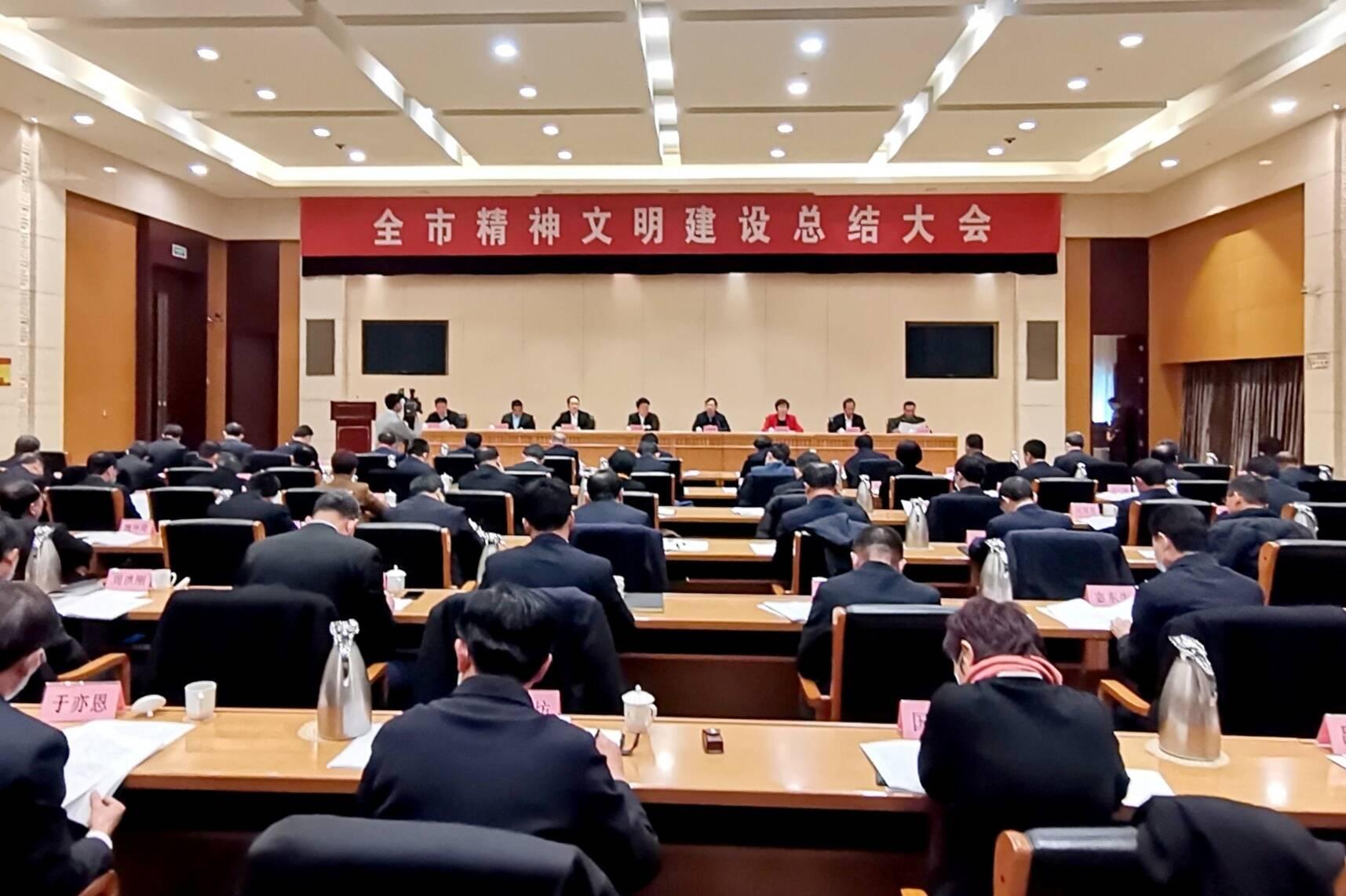 淄博市精神文明建设总结大会召开