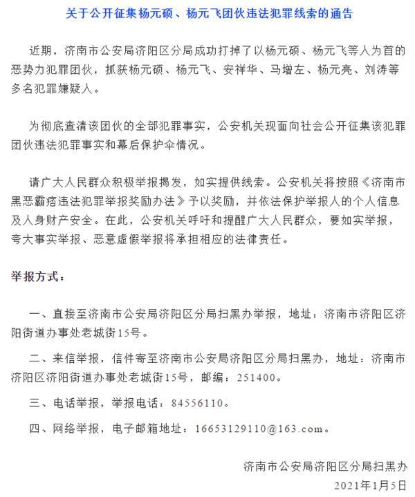 通告!济南警方公开征集杨元硕、杨元飞团伙违法犯罪线索 彻查幕后保护伞