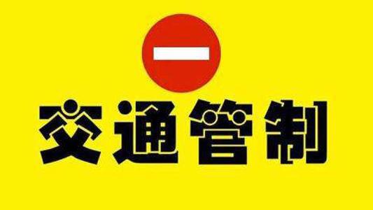 淄博俩区县公布夏季高考外语听力交通管制路段