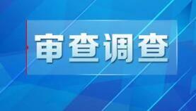 涉嫌严重违纪违法!淄博一名一级警长接受审查调查