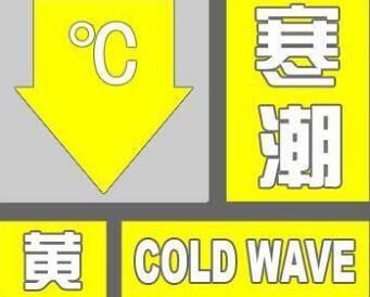临沂继续发布寒潮黄色预警 蒙阴最低温零下19.2℃
