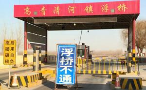 94秒|拆浮桥 防凌汛!过往车辆可绕行惠青黄河公路大桥