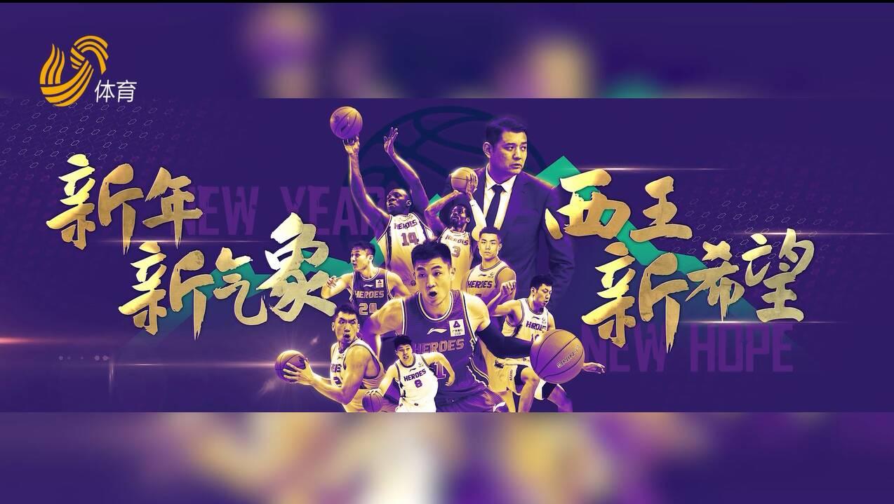 前山东男篮队长孙杰做客《侃球时间》,透露退役后生活,仍关注山东男篮