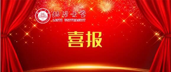 喜报!临沂大学荣获山东省科学技术奖3项大奖