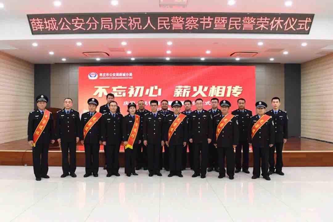 不忘初心,薪火相传!薛城公安举行庆祝首届人民警察节暨民警荣休仪式