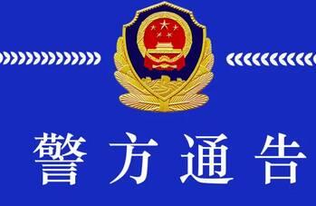 严格执行疫情防控个人申报制度 滨州公安发布重要通告