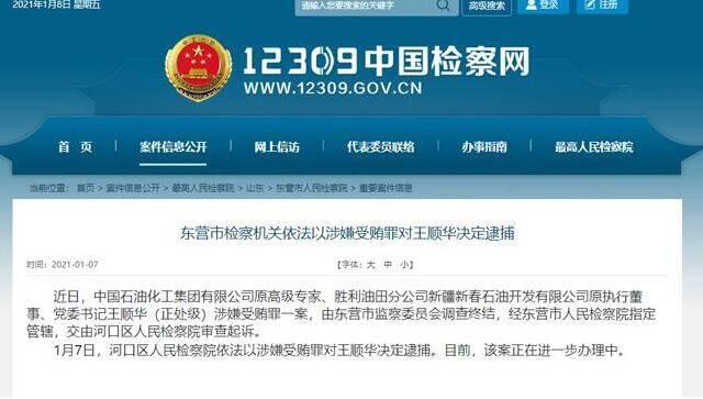 东营市检察机关对王顺华、赵军元、梁爱民决定逮捕