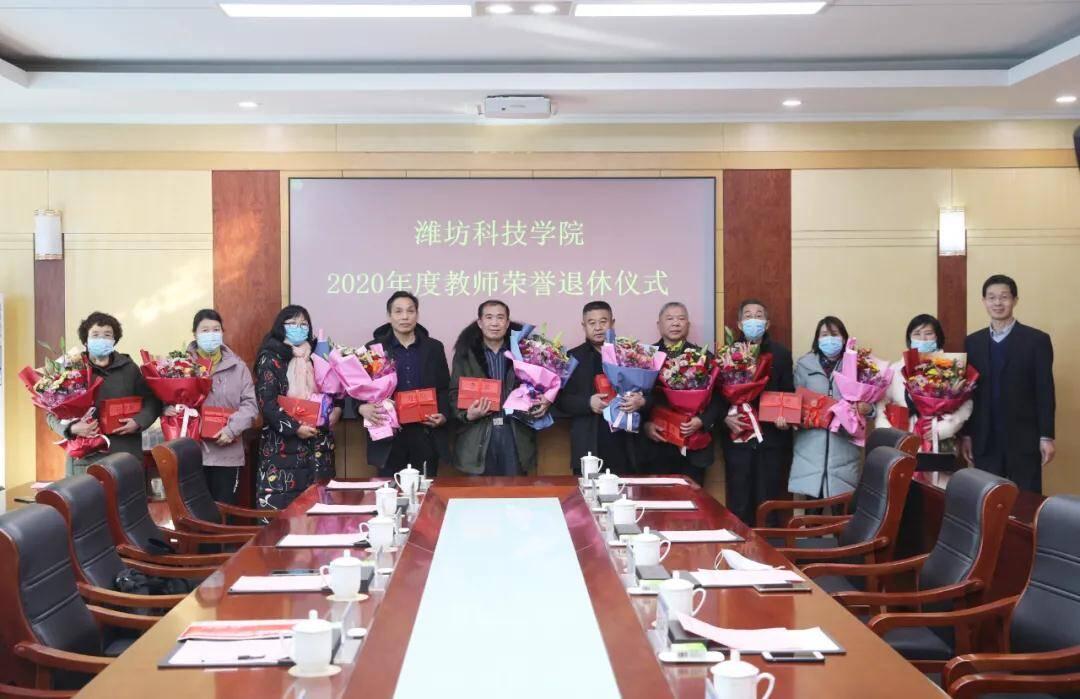 10位获奖!潍坊科技学院举行2020年度教师荣誉退休仪式
