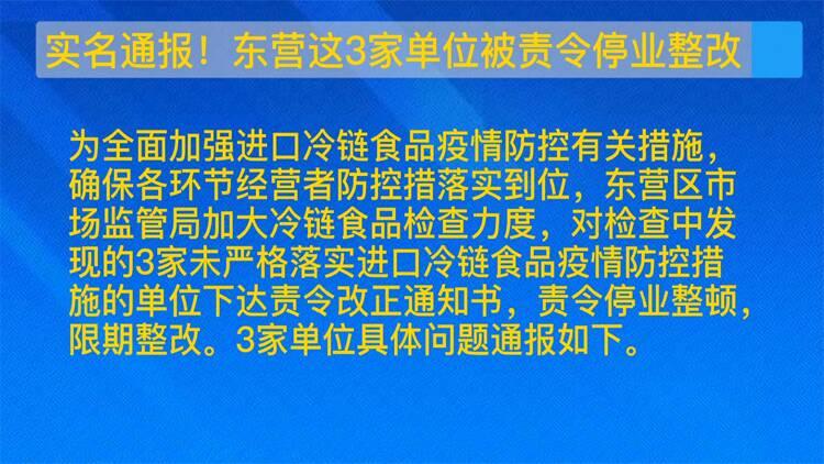 20秒丨加强疫情防控 东营责令停业整改3家单位