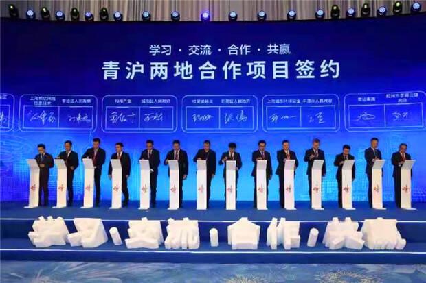 青沪企业家联谊会成立 31个青沪两地合作项目现场签约