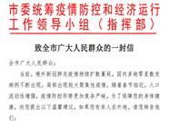 菏泽发出倡议:春节期间尽量不离开本地 提倡用微信电话等方式拜年