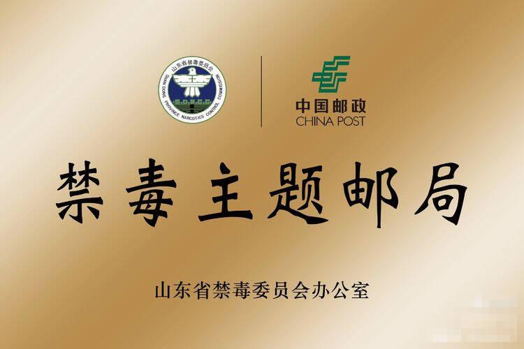 《中国人民警察节》纪念邮票山东首发