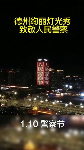 中国人民警察节|德州绚丽灯光秀 致敬人民警察