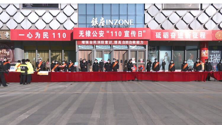 38秒|一心为民110、砥砺奋进新征程 滨州无棣县公安局开展主题宣传活动