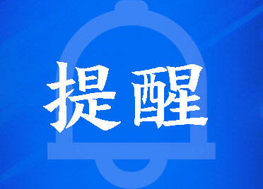 致广大市民朋友们的一封信:春节期间尽量就地过节 非必要不出日照!