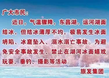 @聊城人,请不要在东昌湖、运河冰面上开孔钓鱼、滑冰游玩