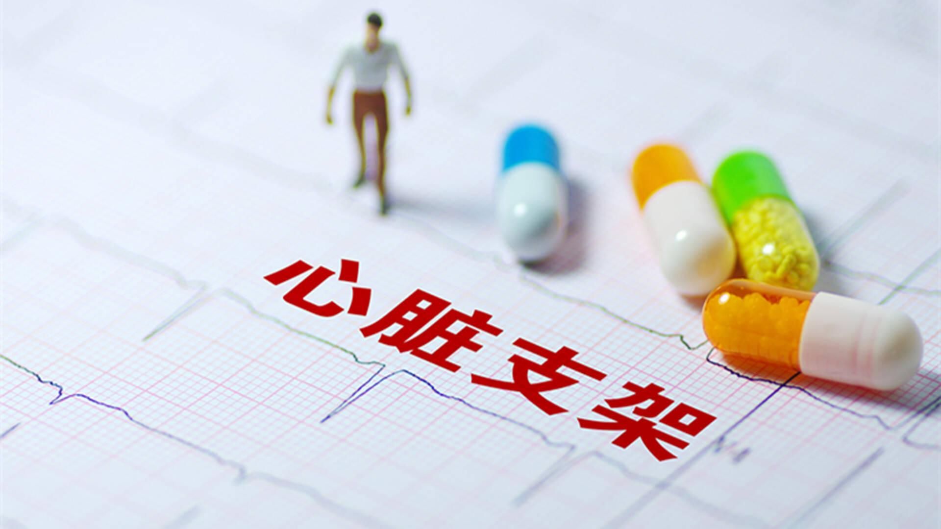 65秒丨国家集采冠脉支架落地山东等23个省区市 药品价格降幅超过90%