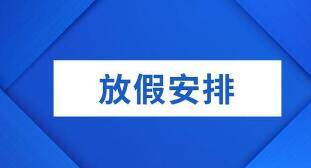 淄博中小学寒假时间定了!还有这些要求得注意