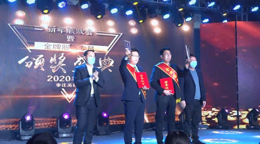35秒丨枣庄高新区2021年新年联欢晚会暨首届金牌服务专员颁奖典礼举行