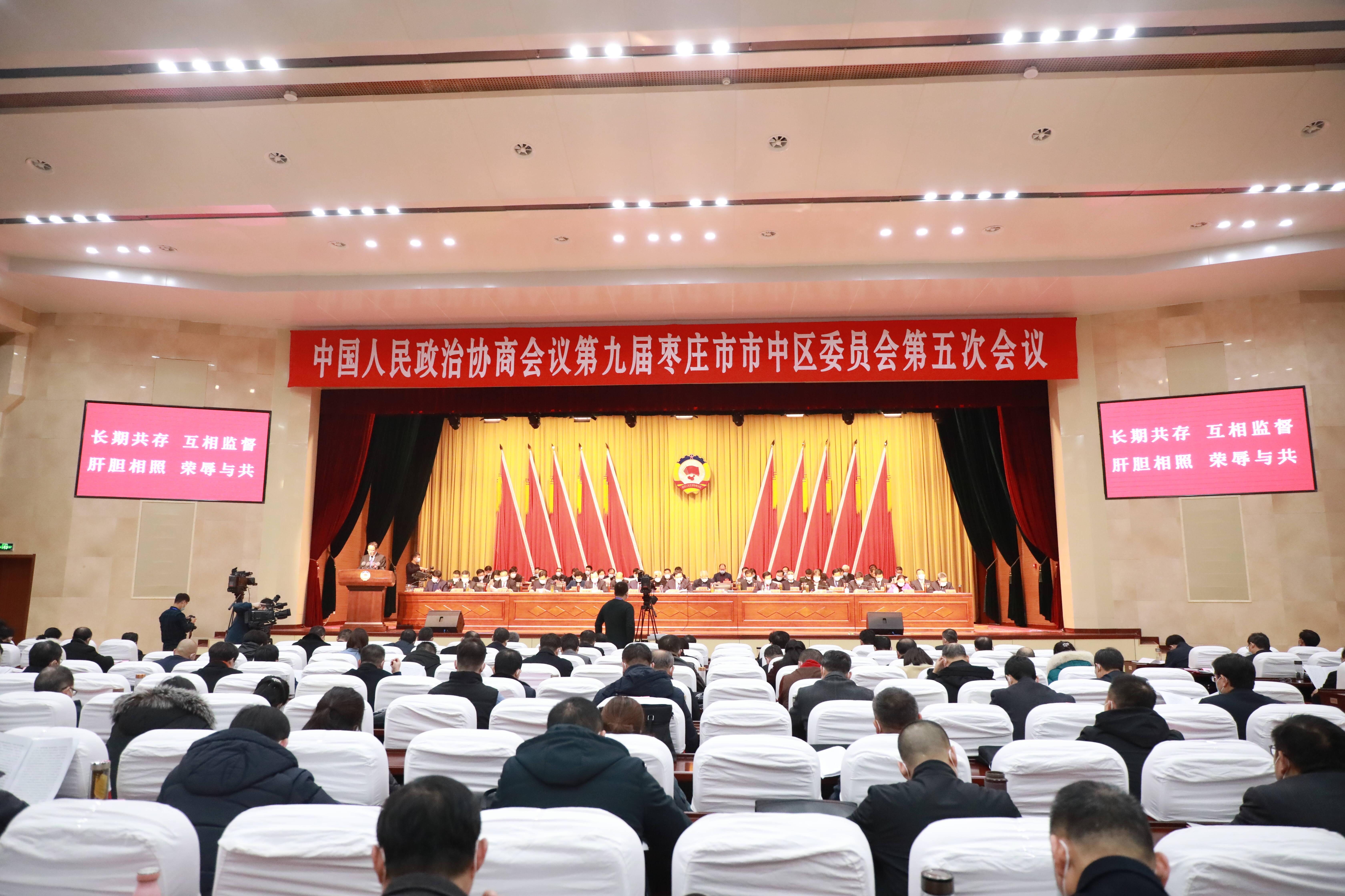 50秒丨枣庄市市中区政协九届五次会议隆重开幕