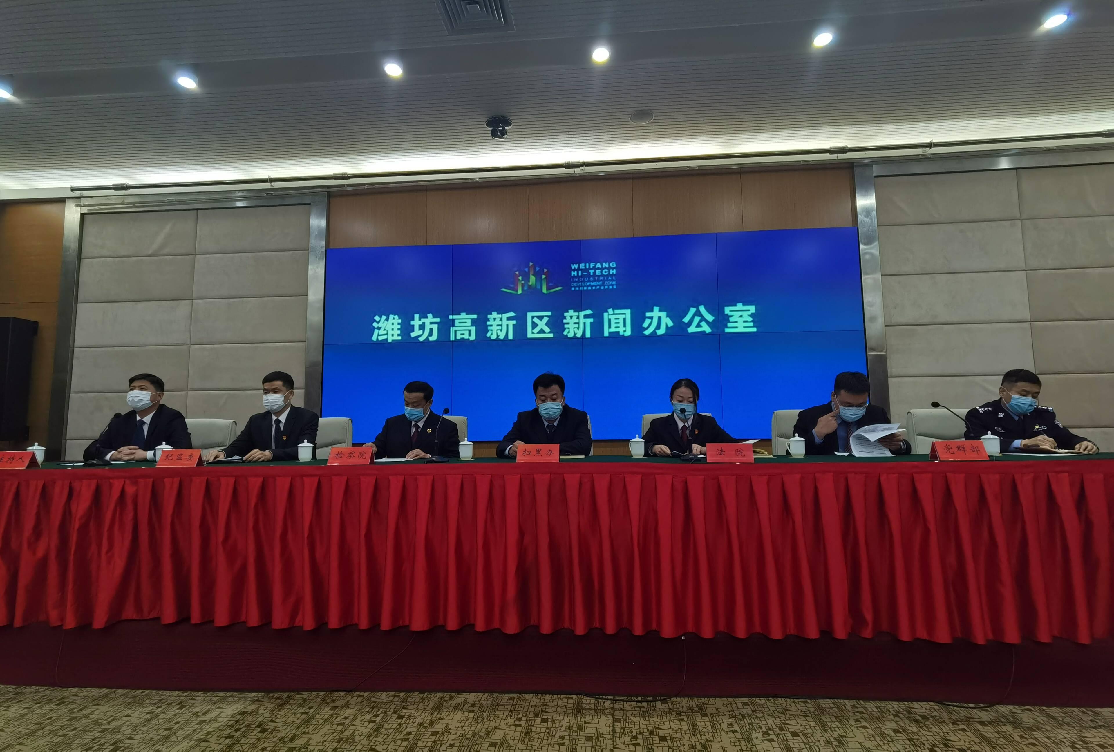 潍坊高新区扫黑除恶三年专项斗争收官 成绩单出炉