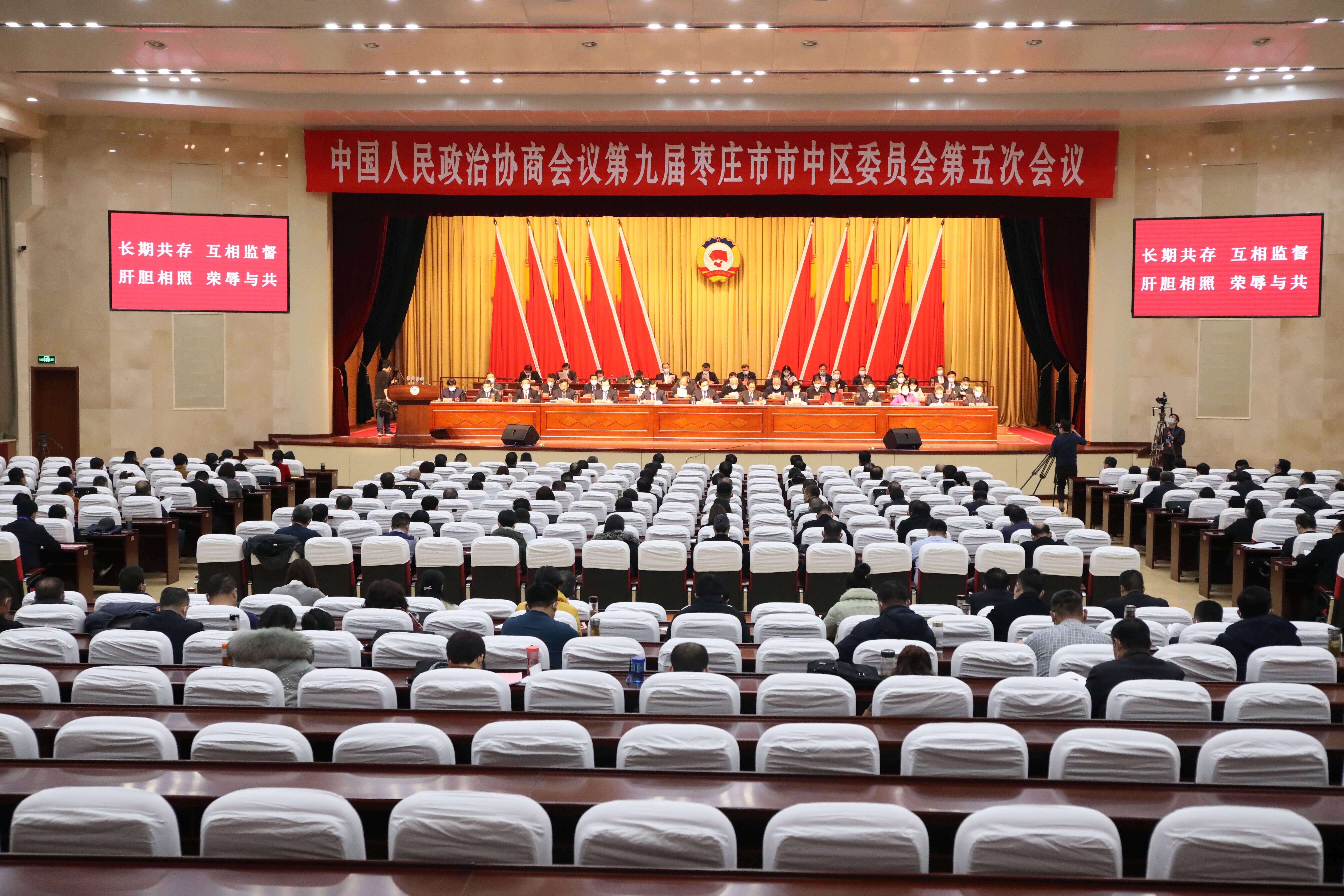 枣庄市市中区政协九届五次会议胜利闭幕