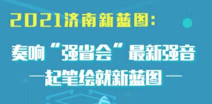 """图解丨2021济南:奏响""""强省会""""奋进曲  起笔绘就新蓝图"""