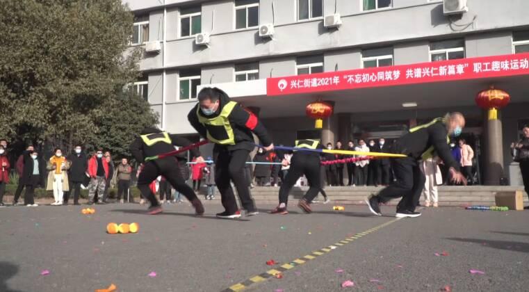 37秒|强化组织力、凝聚力和向心力,直击枣庄高新区兴仁街道趣味运动会