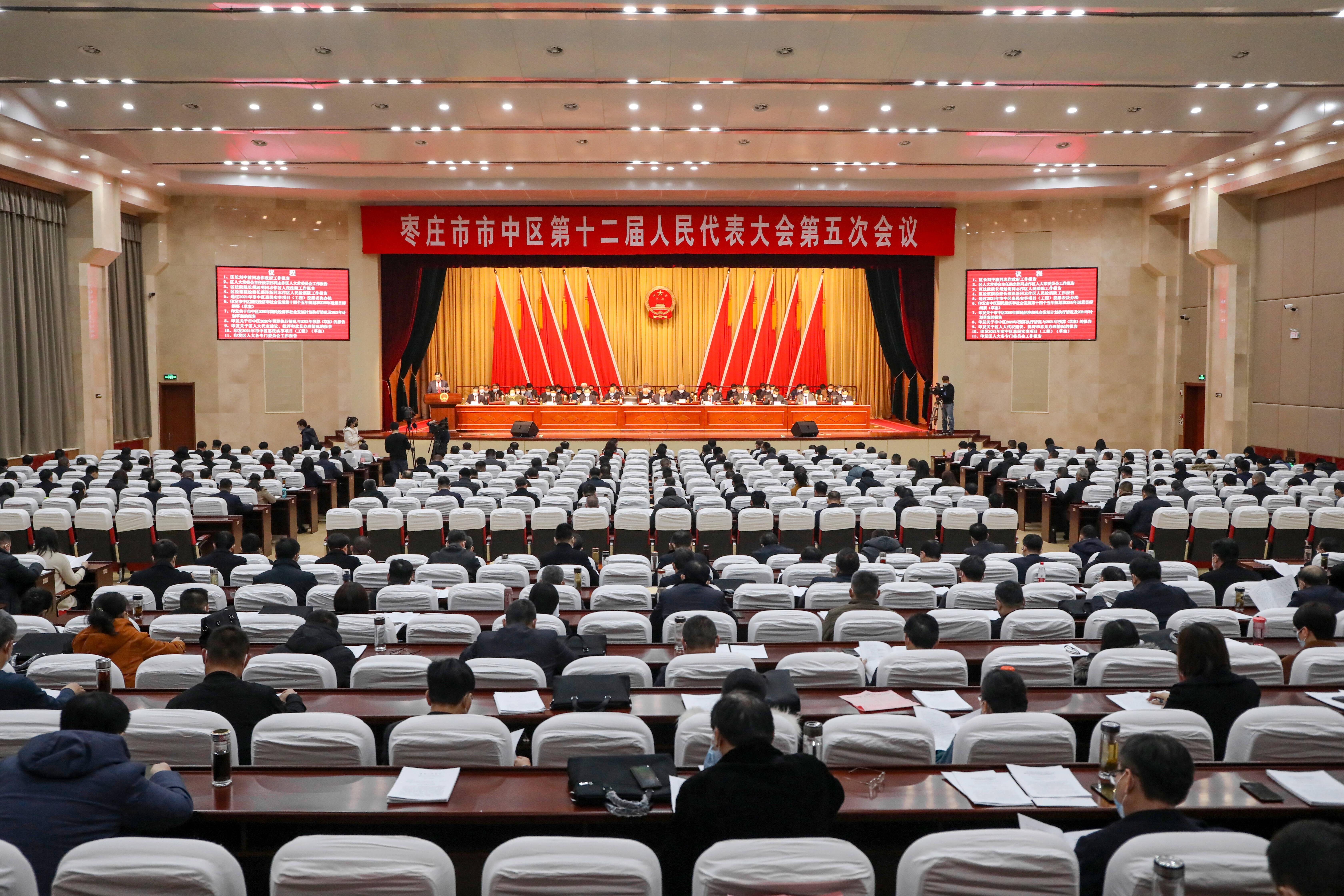 55秒|枣庄市市中区第十二届人民代表大会第五次会议隆重开幕