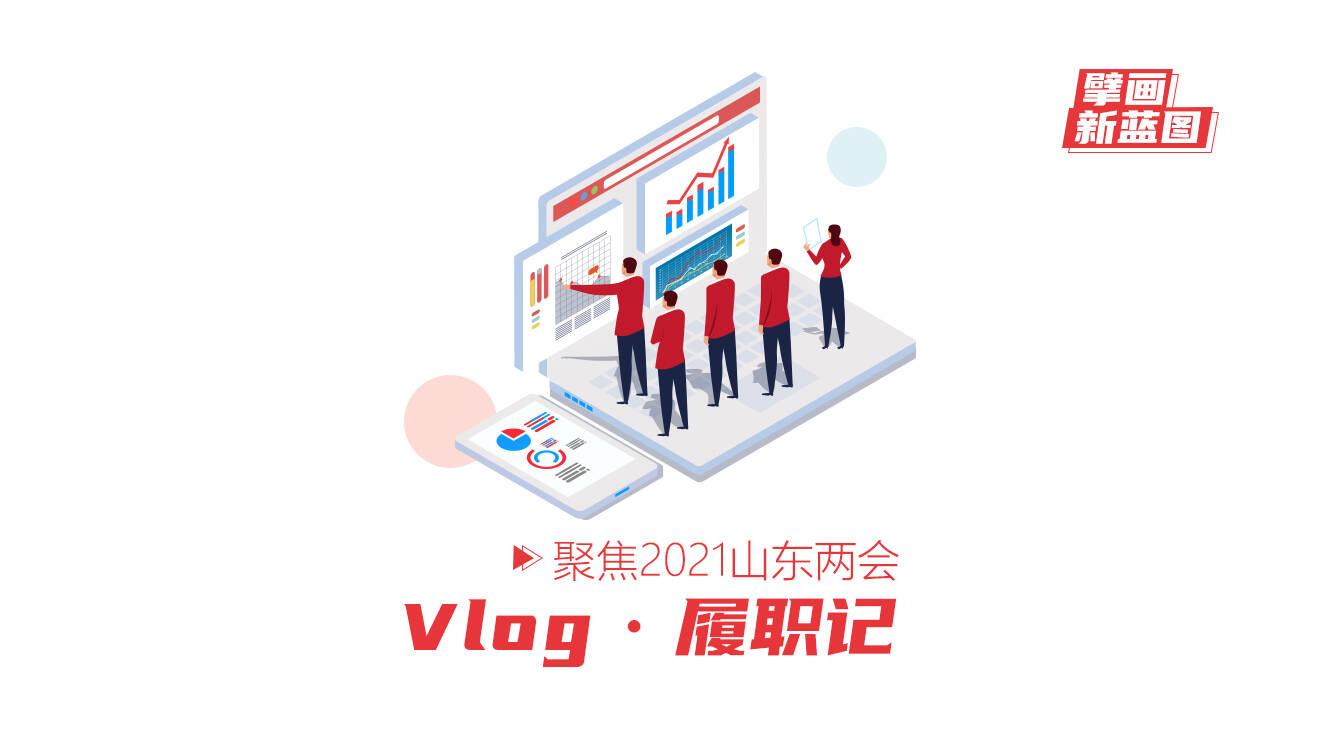 Vlog·履职记|山东省人大代表田其祥:一手抓防疫一手保生产 成果令人欣慰