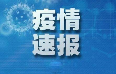 石家庄市新增新冠肺炎确诊病例行动轨迹:1人曾至东营