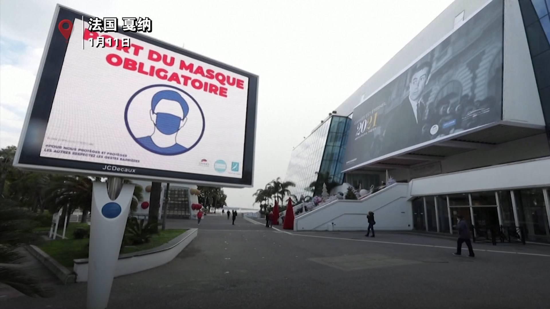 """54秒丨法国""""戛纳电影宫""""变身疫苗接种中心 每天接种约100人"""